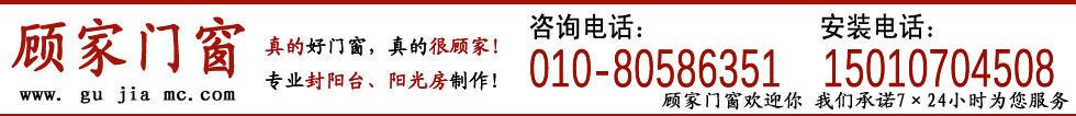 顾家门窗,咨询电话:010-57426852 咨询有补贴,安装有折扣!!!